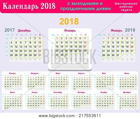 Calendar grid in Russian with weekends and holidays for a six-day working week. Vector illustration