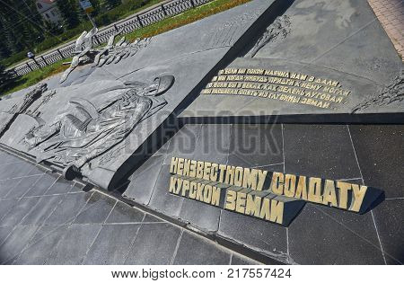 KURSK, RUSSIA, AUG. 10, 2017: View on eternal light monument dedicated to Unknown Soldier of Kursk Region Great Patriotic War (Second World War) in military memorial and monument alley Russian soldier