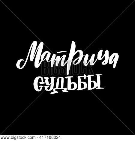 Matrix Of Fate In Russian. Numerological Term Handwriting Symbol.