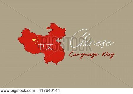 Chinese Language Day Vector. Beautiful Chinese Red Map Vector. Chinese Language Day Poster, April 20