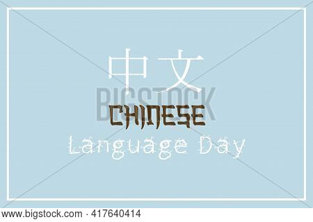 Chinese Language Day Vector Background. The Character Of The Chinese Language.