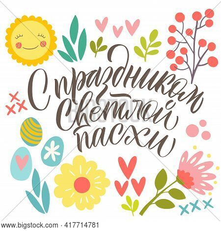 Happy Easter Postcard In Russian. Calligraphy And Lettering In Russian Are In Trend. Elements For De