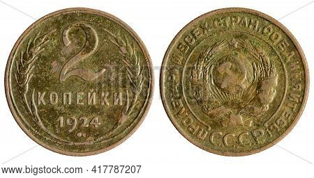 Copper Soviet Coin. 2 Kopecks 1924. Reverse And Obverse Of The Coin