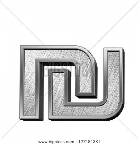 Sheqel sign from brushed stainless steel alphabet set, isolated on white. 3D illustration.