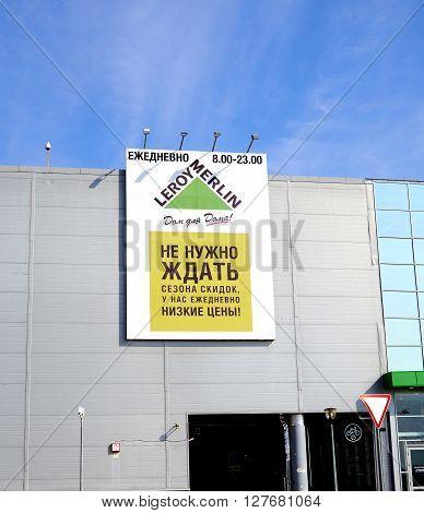 Leroy Merlin Samara Store