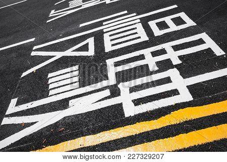 Bus Lane, Street Road Marking Hong Kong City