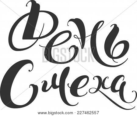 Fools Day Text Translation From Russian. Handwritten Calligraphy For Greeting Card. Isolated On Whit