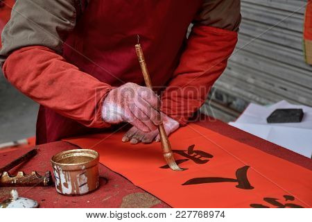 Chinese Calligraphy Written By An Old Man Before The Chinese New Year. A Character Translation Is Pe