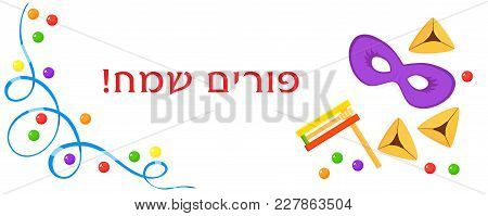 Jewish Holiday Of Purim, Banner With Purim Symbols - Mask, Hamantaschen Cookies, Gragger Noise Maker