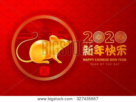 Vector Luxury Festive Greeting Card For Chinese New Year 2020 With Golden Figurine Of Rat, Zodiac Sy