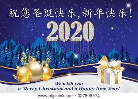 Christmas And New Year Greeting Card With Text In English And Chinese, With Classic Design: A Christ