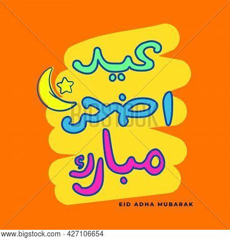 Arabic Text Greeting Eid Al Adha Mubarak English Translation : Holy Eid Adha Is Generous