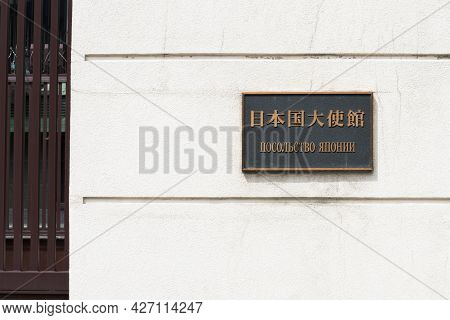 Moscow - July 16, 2021: Close-up Of A Signboard. Embassy Of Japan In Russia