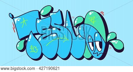 Simple Abstract Urban Graffiti Street Art Word Tesl Lettering And Bboy