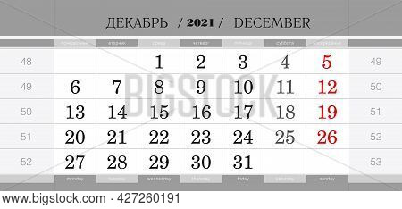 Calendar Quarterly Block For 2022 Year, December 2021. Wall Calendar, English And Russian Language.