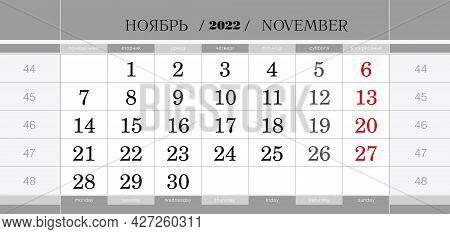 Calendar Quarterly Block For 2022 Year, November 2022. Wall Calendar, English And Russian Language.