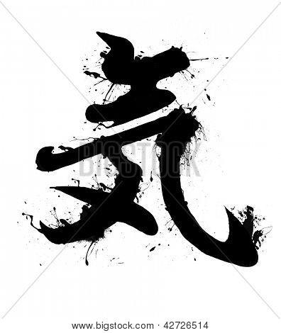 Spirit tattoo design, japanese kanji, handmade brush