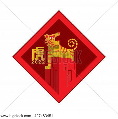 A Roaring Tiger On Hill Top. Artwork Presented With Traditional Paper Cutting Style. Chinese Word Me