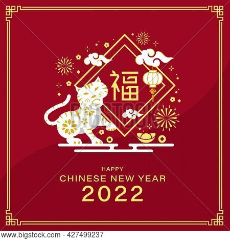 Chinese New Year 2022 White And Gold Tiger Sit With Their Front Legs Raised And Firework, Flower, Mo