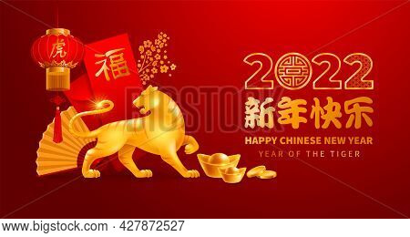 Festive Greeting Card For Chinese New Year 2022 With Golden Figurine Of Tiger, Zodiac Symbol Of 2022