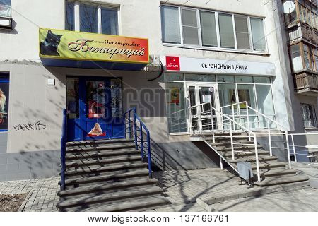 Nizhny Novgorod Russia. - April 07.2016. Service Center of the Internet company DOM.RU on the street Maxim Gorky