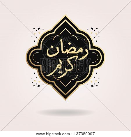 Abstract black and golden Generous Ramadan message in Arabic language inside pretty Eastern emblem