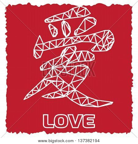 Chinese Love Character. Polygonal love symbol. Kanji means love - ai