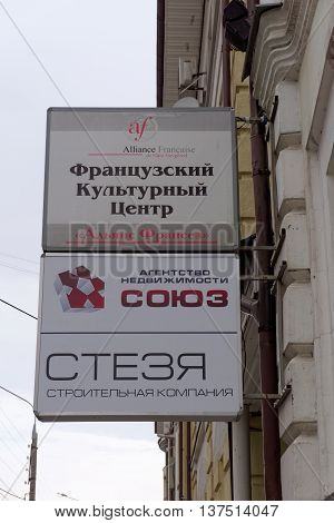 Nizhny Novgorod Russia. - April 19.2016. Signboard French Cultural Center Alliance Francaise on the street Osharskaya 18