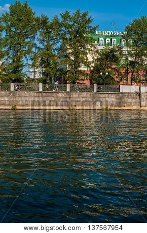 YEKATERINBURG RUSSIA - AUGUST 24 2013. The building of the Ring of the Urals commercial bank on the embankment of the Iset river. It is one of the first commercial banks in Russia