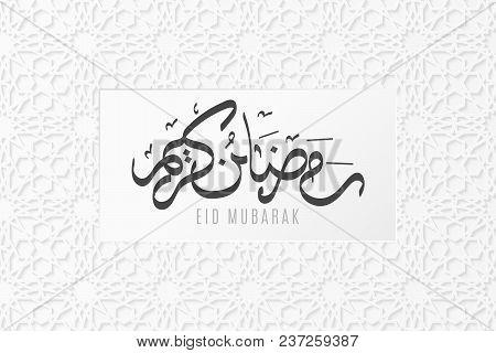 Greeting Card On Ramadan Kareem.islamic Geometric 3d Ornament. Arabic Style. Hand Drawn Calligraphy