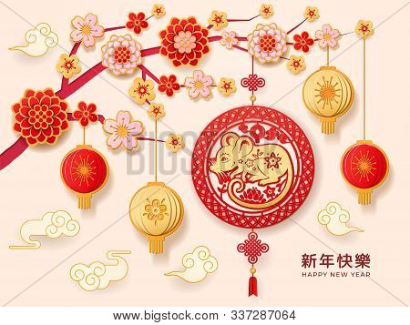 Happy Chinese New Year Paper Cut Design With Red Paper Lanterns, Clouds And Sakura Cherry Blossom Pa