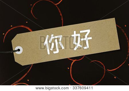 Quality Label With Text Hello (ni Hao) In Chinese On Black And Red Background. Mockup