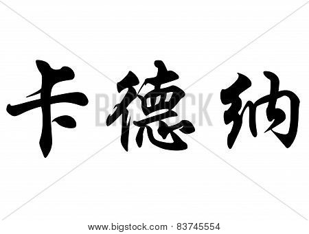 English Name Cadena In Chinese Calligraphy Characters