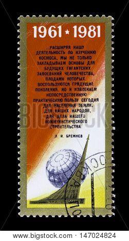 Russia - Circa 1981