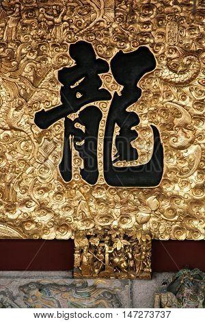 Asian Calligraphy - Dragon ..