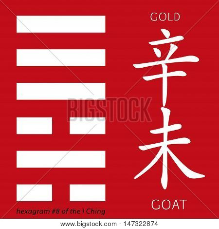 Symbol of i ching hexagram from chinese hieroglyphs. Translation of 12 zodiac feng shui signs hieroglyphs- gold and goat.