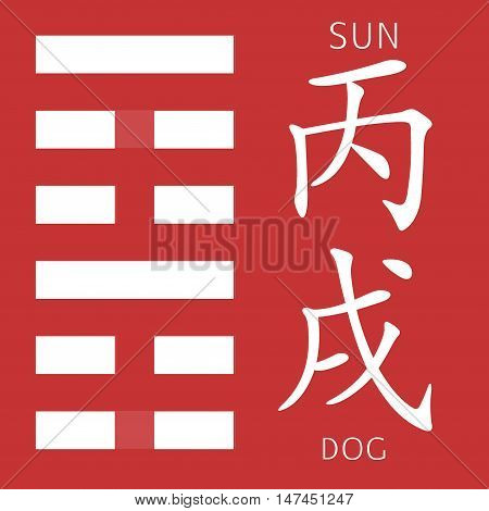 Symbol of i ching hexagram from chinese hieroglyphs. Translation of 12 zodiac feng shui signs hieroglyphs- sun and dog.