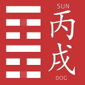 Symbol of i ching hexagram from chinese hieroglyphs. Translation of 12 zodiac feng shui signs hieroglyphs- sun and dog. poster