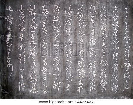 Inscription Of Chinese Calligraphy Of Cursive Script On Stone 3