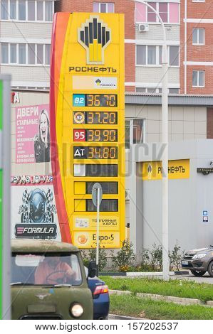 Anapa, Russia - November 16, 2016: Refills Stand Oil Company Rosneft With Fuel Prices, In November 2