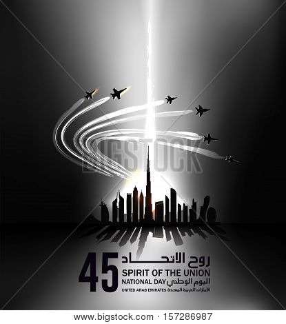 spirit of the union, united Arab emirates national day December the 2nd,the Arabic script  = '' spirit of the union, national day,United Arab emirates''
