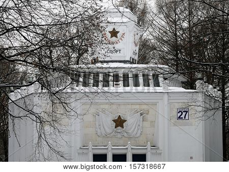 Beautiful pavilion of sports in Moscow, photographed in close-up