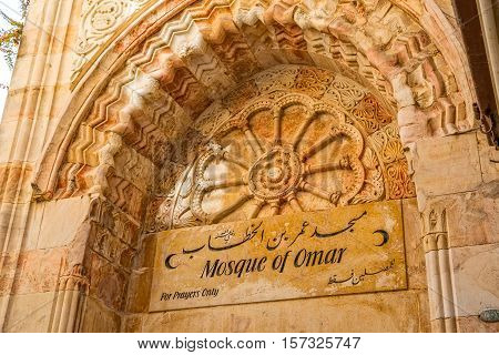 JERUSALEM, ISRAEL - JUNE 19, 2015: Rosette detail at the entrance for prayers only, Omer mosque in old city.