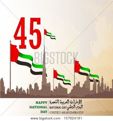 United Arab Emirates ( UAE ) National Day with an inscription in Arabic translation