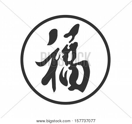 Fu Character Spring Festival Symbol.The character Fu meaning