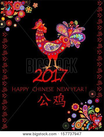 Greeting vintage black card for Chinese 2017 New year with decorative colorful rooster and hieroglyph