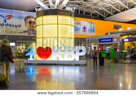 Boryspil, Ukraine - April 28, 2018: Departures Hall In International Airport Boryspil Or Kbp. Arriva