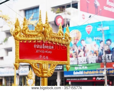 Chiang Rai, Thailand - February 10, 2020 : Signage Board Shows The Road Name Jetyod In Three Languag