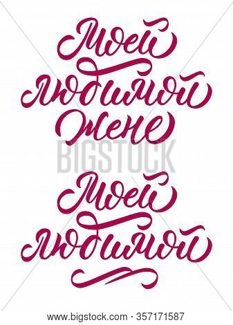 For My Loving Wife And For Beloved One - Hand Lettering Set In Russian. Calligraphic Incriptions For
