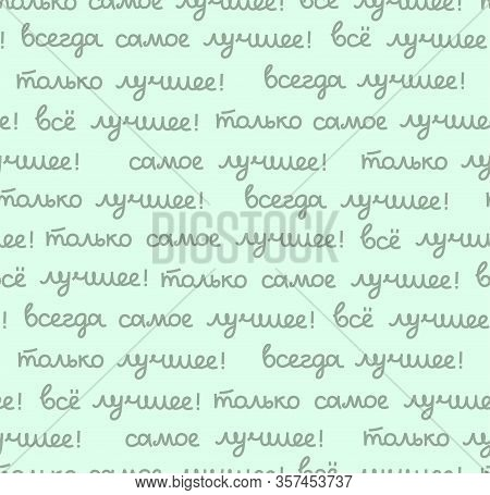 Best, Seamless Pattern, Color, Vector, Menthol, Russian. The Inscription In Russian: